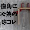 初心者DIYerの味方!木材を直角に留める方法と工具を紹介。