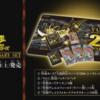 【20th ANNIVERSARY SET】収録内容と・特典・復刻版カードの内容まとめ!VOL1の歴史など。【アンケート追記】