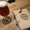 友人がオススメしてくれた札幌のクラフトビールのお店「月と太陽BREWING」