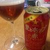 エールタイプのコスパ最強発泡酒「麦とホップ<赤>」