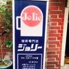 【東京都:四ツ谷】Jolie ジョリー 喫茶店の旅 丸ノ内線全駅制覇の巻その12*四ッ谷*