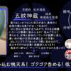 【水曜日の甘口一杯】五紋神蔵 純米無濾過生原酒【FUKA🍶YO-I】