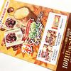 サンリブグループ×丸永製菓 共同企画|味の味覚アイスキャンペーン