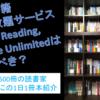 電子書籍読み放題サービス、Prime Reading, Kindle Unlimitedは入るべき?年間500冊の読書家が動画でお話します