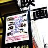 「戦争とファシズム」映画祭