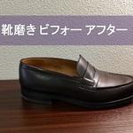 J.M.Westonのローファー180 経年変化と靴磨き ビフォー アフター