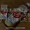 1383食目「今年も美味しいトマトジュースをゲットしました!」カゴメトマトジュースプレミアム2021