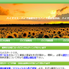 今回、バイオ燃料関連のホーム・ページを開設しました!!!