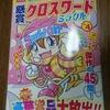 ダイソーのパズル雑誌「懸賞クロスワードミラクル」がすごい!