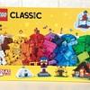 【開封レビュー】レゴ LEGO クラシック アイデアパーツ 「お家セット」 11008