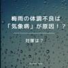梅雨の体調不良は「気象病」が原因?!対策とは?
