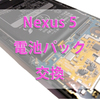 Nexus 5のバッテリー交換方法と注意点!