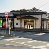 山陽本線:白市駅 (しらいち)