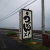 イリコの島を眺めながらイリコダシのうどんを食らう。                    香川県観音寺市「上戸うどん」