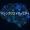 機械による創造、感受性の再定義