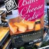 松源オリジナル「濃厚ベイクドチーズケーキ」ってどう?