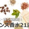【メンズ香水おすすめ21選】爽やか、甘い…匂い別・年代別に人気ブランド商品を紹介!