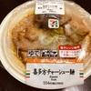 セブンイレブン  喜多方チャーシュー麺