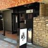 【今週のラーメン1911】 NOODLE DINING 鵺 NUE (東京・中野) 特製鶏白そば・大盛り
