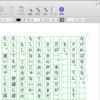 Macでは原稿用紙設定で文章が書けない!? Macでも『原稿用紙設定』にできる3つの方法。