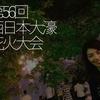 214食目「第56回西日本大濠花火大会」福岡ご当地