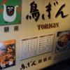 生米から炊く釜飯の美味しいお店、鳥げん@新橋