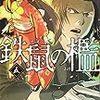 志水アキ「鉄鼠の檻」 5巻(完結)