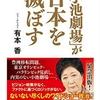 【「小池劇場」が日本を滅ぼす】  ジャーナリスト 有本香著   を読んで