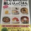 嚥下困難者の食事作りに、参考になるバイブル本をご紹介【かむ・飲み込むが難しい人のごはん】
