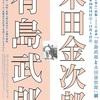 [特別展]★有島武郎・木田金次郎 『生まれ出づる悩み』出版100年展