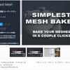 【無料アセット】複数のメッシュを一体化して重たいシーンを軽くする「Mesh Baker」系アセットが新作無料で登場!本家の体験版「Mesh Baker Free」と性能比較してみた / UnityUIがもっと使いやすくなる!独自のUIパターンを用意して素早く呼び出せるエディタが無料化「UniStyle - UI」