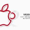 Lucky Bagは!?AppleとAmazonの初売りは1月2日から開催!
