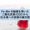 Fe-Mn-K触媒を用いた二酸化炭素(CO2)から炭化水素への変換の論文紹介