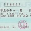 みずほ600号 新幹線指定券
