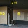 精華町役場のピロティ内喫煙室が閉鎖、庁舎西側に特定屋外喫煙場所(2019年7月1日)
