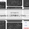 【どうなる?】Wikipediaに1万円を寄付してみた・・・