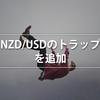 NZD/USDのトラップを追加