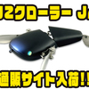 【DEPS】ステンレスウイングを採用したクローラーベイト「NZクローラー Jr」通販サイト入荷!