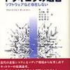 『ドラキュラの遺言――ソフトウェアなど存在しない』フリードリヒ キットラー(産業図書)