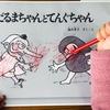 家庭用プリンターに子ども達は興味深々!コピー機能で、塗り絵を作成!?