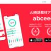 abceed 英語学習者におすすめのアプリを紹介