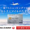 最適なJALカードの選択方法。イオン好きには一押しのクレジットカード!特典やマイル還元率を紹介!
