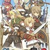 クソゲーでは決してなかった 物語重視の名作ウィザードリィライク  剣と魔法と学園モノ2  PSP版