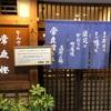 【食べログ3.5以上!パート11】常夜燈 豊崎本家/おでん@中津駅(大阪メトロ)