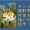 【書評】キンコン西野亮廣の半生を描いた絵本‼️ 『えんとつ町のプペル』