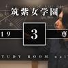 《過去問》筑紫女学園|数学|2019|専願|大問3|平面図形
