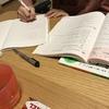 【勉強法】先に解説を読むことに、罪悪感をもつ必要は…ぜんぜんないよ。