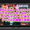 新型MacBook Proがベゼルレス化しなかった理由をテキトーに考察する