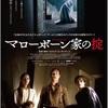 【2020年】ホラー映画おすすめランキングTOP10 人気の洋画を厳選!!