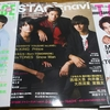 Mr.KING表紙のステージ誌3誌への道